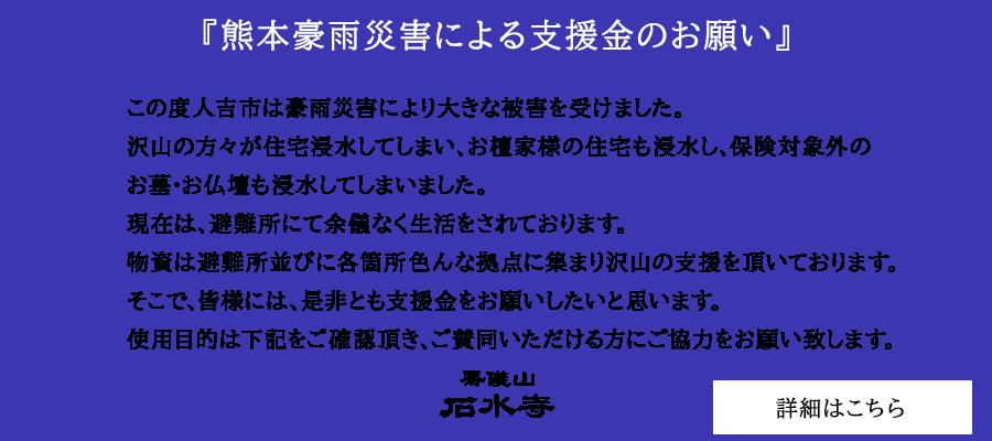 熊本豪雨災害による支援金のお願い